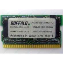 BUFFALO DM333-D512/MC-FJ 512MB DDR microDIMM 172pin (Братск)