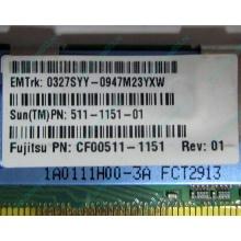 Серверная память SUN (FRU PN 511-1151-01) 2Gb DDR2 ECC FB в Братске, память для сервера SUN FRU P/N 511-1151 (Fujitsu CF00511-1151) - Братск