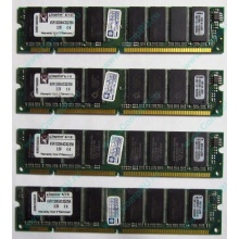 Память 256Mb DIMM Kingston KVR133X64C3Q/256 SDRAM 168-pin 133MHz 3.3 V (Братск)
